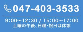午前9:00〜12:30 午後15:00〜17:00